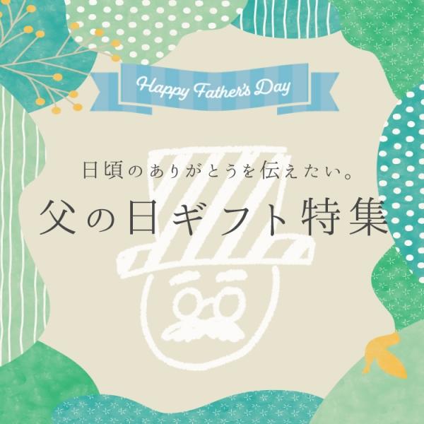 6月20日 父の日の贈りもの